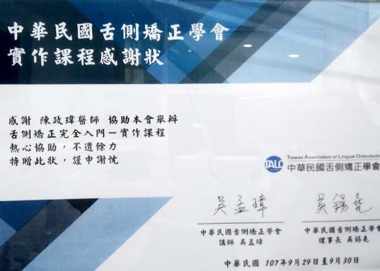 中華民國舌側矯正學會-實作課程感謝狀證書-陳政瑋醫師-瑞比牙醫診所