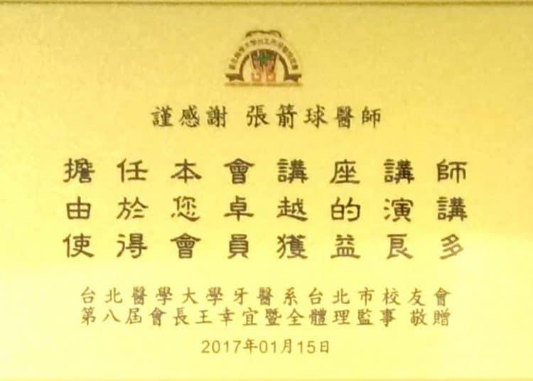 台北醫學大學-講座講師證書-張箭球醫師