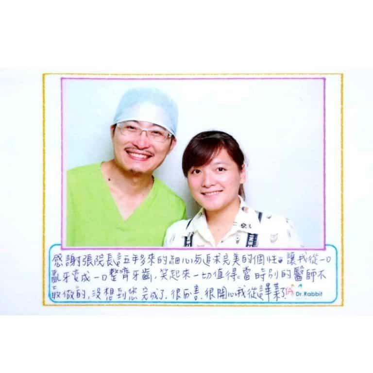 瑞比牙醫診所-隱適美矯正中心-診療見證-205257