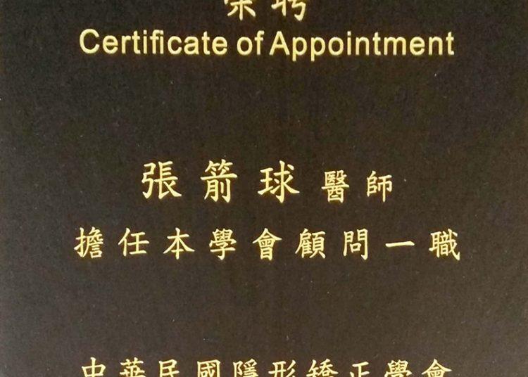 TAAO中華民國隱形矯正學會-顧問證書-張箭球醫師