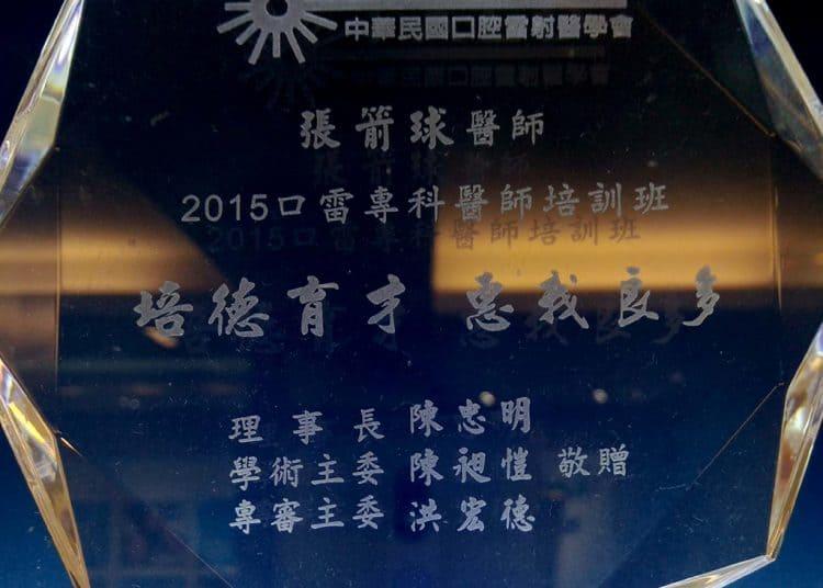TALD-中華民國口腔雷射醫學會-獎盃證書-張箭球醫師